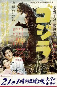393px-Gojira_1954_poster_3